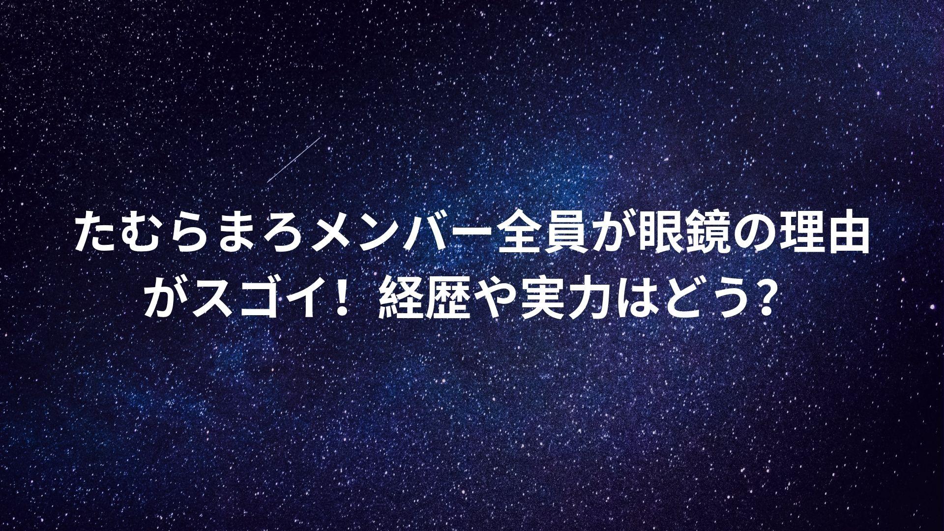 まろ アカペラ たむら 【たむらまろ】ハモネプ優勝グループ!経歴や今後の活動について