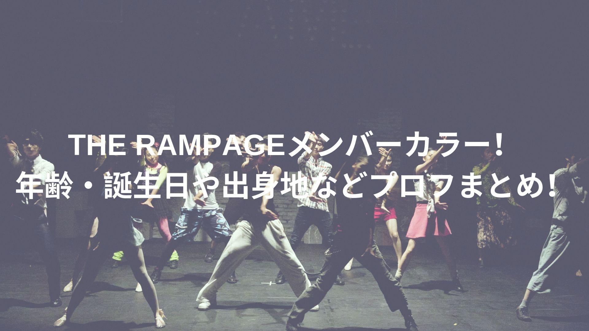 THE RAMPAGEメンバーのカラーは?年齢・出身地はどこ?