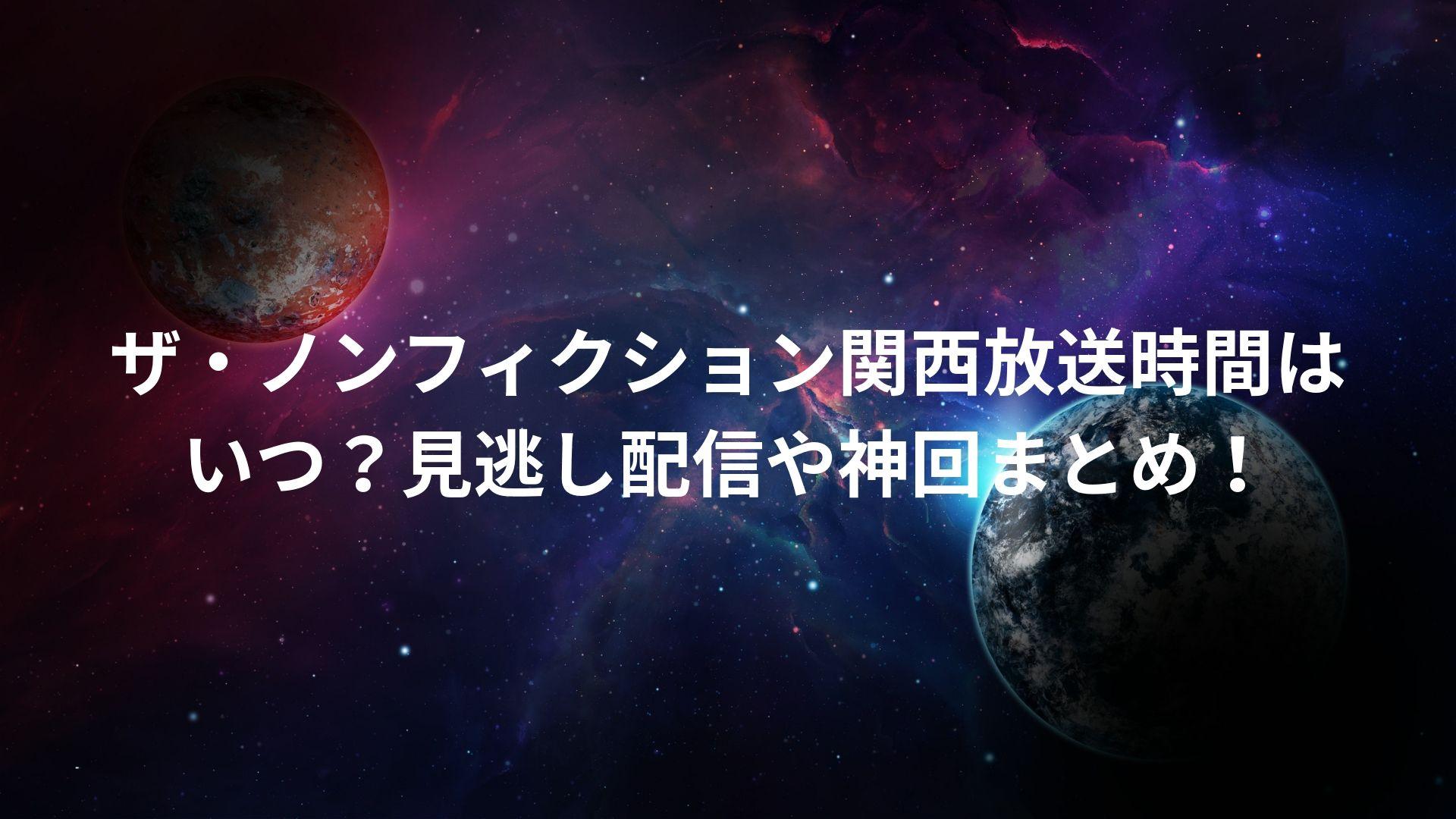 ザ ノン フィクション 関西