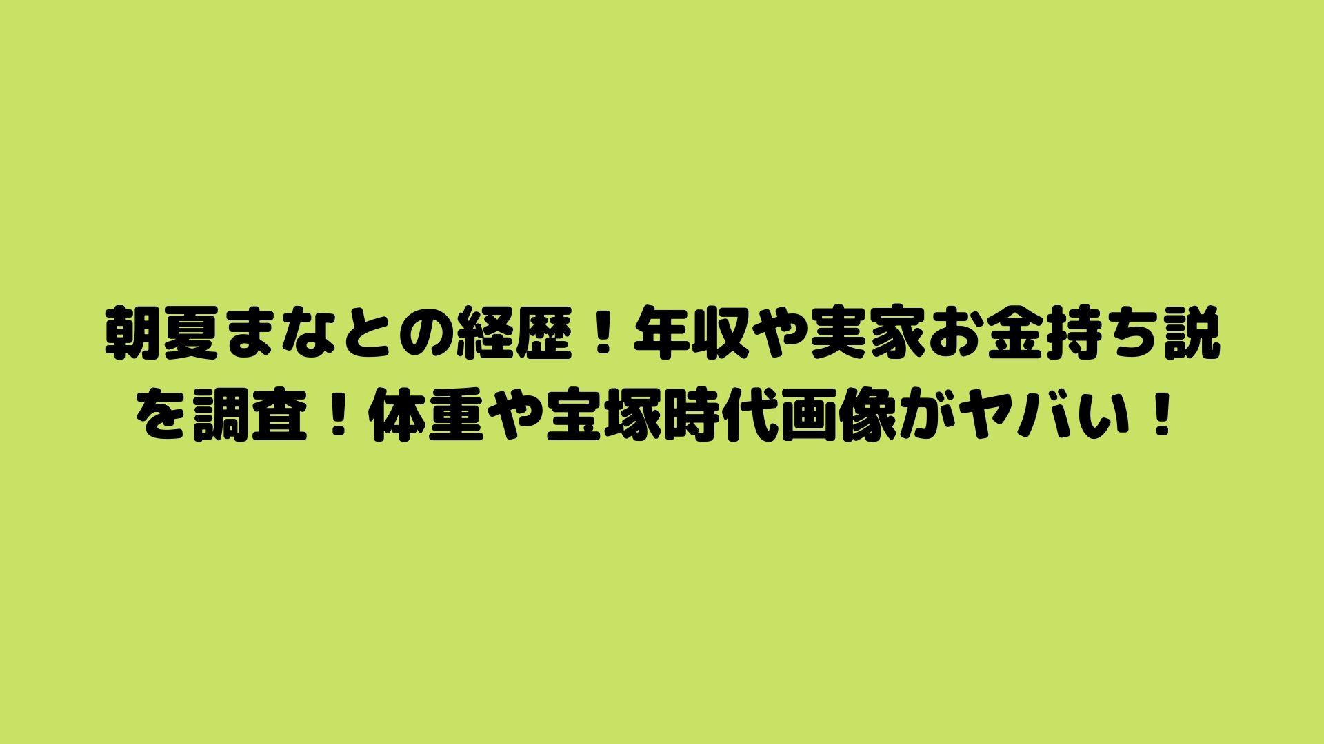 劇団 宝塚 給料 歌