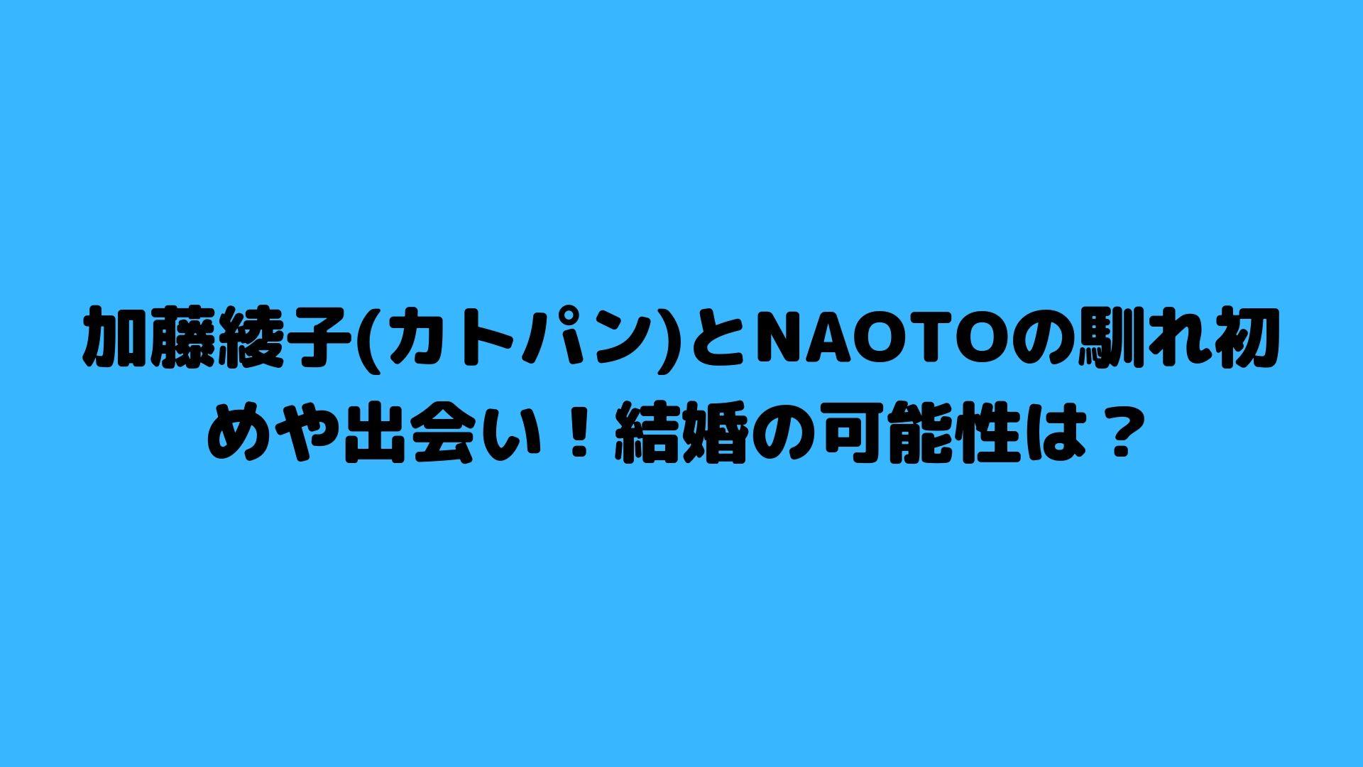 加藤綾子 naoto 馴れ初め