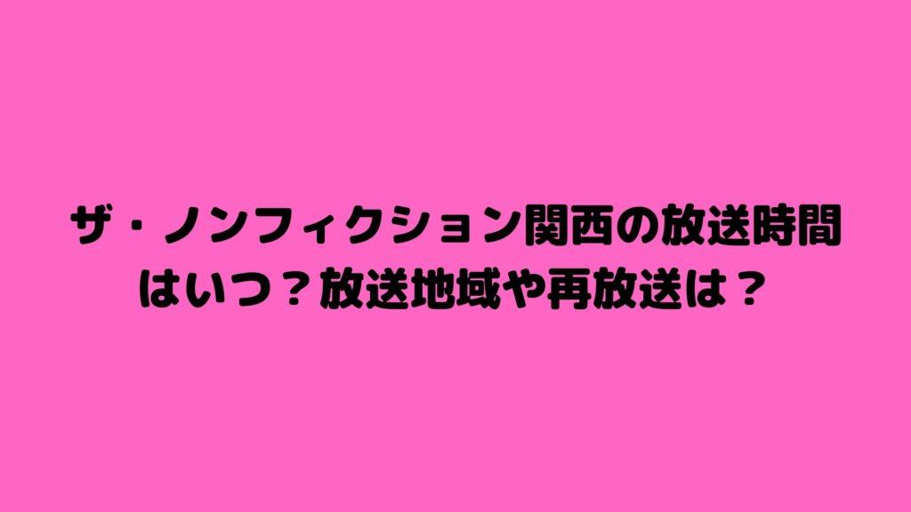 ノン フィクション 再 放送